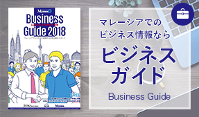 business-guide2